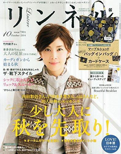リンネル 2014年 10月号 [雑誌]の詳細を見る