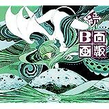 続 B面画報 (初回限定盤[2CD+DVD])(特典なし)