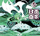 続 B面画報 (初回限定盤[2CD+DVD])(特典なし) 画像