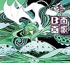 続 B面画報 (初回限定盤[2CD+DVD])(特典なし)(在庫あり。)