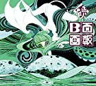 続B面画報(初回限定盤[2CD+DVD])(特典なし)
