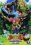 古代王者 恐竜キング Dキッズ・アドベンチャー 翼竜伝説 4[DVD]
