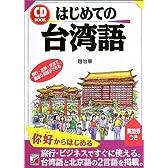 CDBはじめての台湾語 (アスカカルチャー)