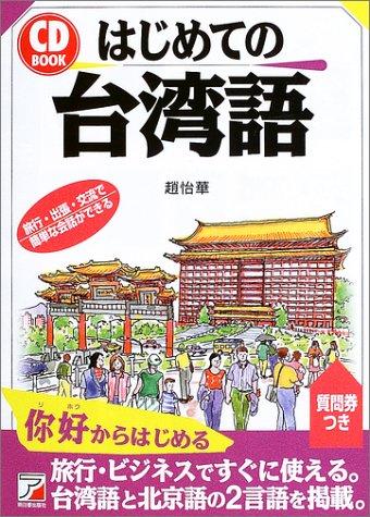 CDBはじめての台湾語 (アスカカルチャー)の詳細を見る