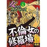 女たちのサスペンス vol.6不倫女の修羅場 (家庭サスペンス)