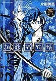 胡鶴捕物帳 (2) (あすかコミックスDX)