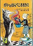 ポリーとはらぺこオオカミ (1979年) (岩波ようねんぶんこ)
