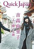 Quick Japan(クイック・ジャパン)Vol.117 2014年12月発売号 [雑誌]