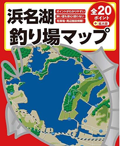 浜名湖釣り場マップ (ハローフィッシングムックシリーズ)