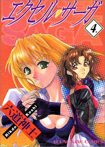エクセル・サーガ 4 (ヤングキングコミックス)の詳細を見る