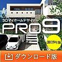 3DマイホームデザイナーPRO9 2019年版 【ダウンロード】 ダウンロード版