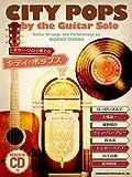 ギター・ソロで奏でる シティ・ポップス 模範演奏CD付