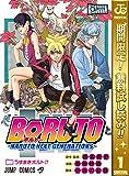 BORUTO-NARUTO NEXT GENERATIONS-【期間限定無料】 1 (ジャンプコミックスDIGITAL)