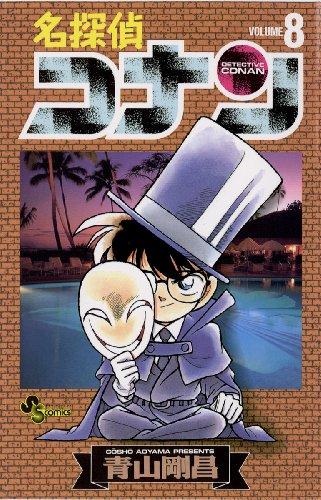 名探偵コナン(8) (少年サンデーコミックス)