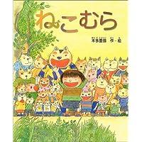 ねこむら (新しい日本の幼年童話)