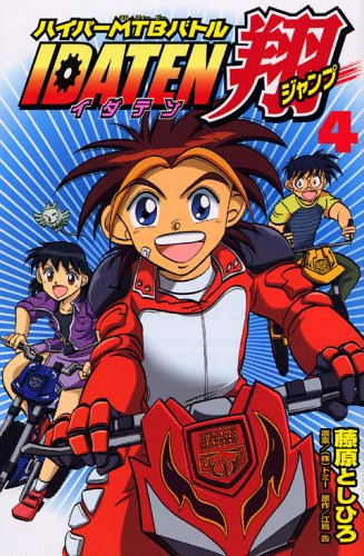 Idaten翔 4—ハイパーMTBバトル (コミックボンボン)