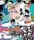 列島ライブ2019  (Blu-ray)