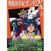新装版 機動新世紀ガンダムX(1) (KCデラックス)