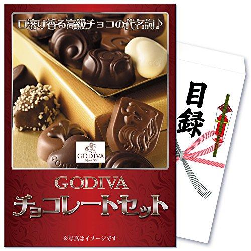 目録景品 ゴディバ チョコレートセット …ベルギーが誇る高級...