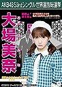 【大場美奈】 公式生写真 AKB48 Teacher Teacher 劇場盤特典