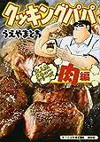 クッキングパパ 大人気メニューシリーズ 肉編 (KCデラックス モーニング)