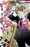 ウラカタ!! 3 (花とゆめコミックス)