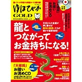 ゆほびかGOLD vol.37 幸せなお金持ちになる本 (CD、カード付き)