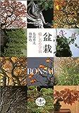 盆栽 癒しの小宇宙 (とんぼの本)