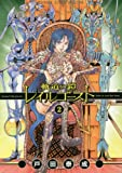 軌道の鎧 レイルゴースト 2巻 (コミック(YKコミックス))