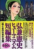弘兼憲史ヒューマニズム短編集 男と女の生きざま編 (プラチナコミックス)