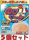 【5個セット】のびぐーん ココア味 135g