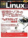 日経 Linux (リナックス) 2006年 11月号 [雑誌]