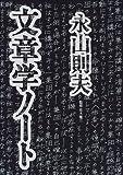 文章学ノート