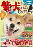 柴犬との暮らしがもっと楽しくなる本 (ベネッセ・ムックいぬのきもちブックス) 画像