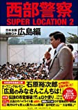 西部警察SUPER LOCATION 2 広島編