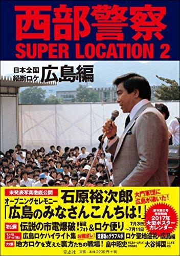 西部警察SUPER LOCATION 2 広島編