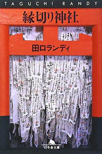 縁切り神社 (幻冬舎文庫)の詳細を見る