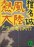 熱風大陸―ダーウィンの海をめざして (講談社文庫)