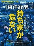 週刊東洋経済 2017年1/28号 [雑誌]