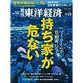 月曜:週刊東洋経済