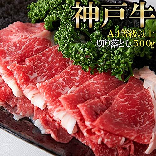 神戸牛 A4等級以上 神戸牛切り落とし 冷凍 枝豆1kgセット
