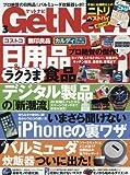 Get Navi(ゲットナビ) 2017年 03 月号 [雑誌]