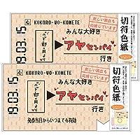 切符色紙 2枚セット 色紙 寄せ書き 雑貨 (オレンジ)