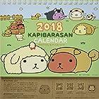 カピバラさん卓上カレンダー 2018 ([カレンダー])