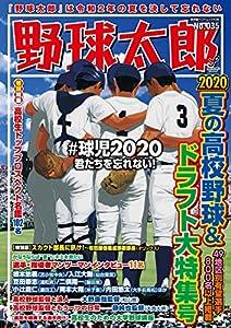 野球太郎 No.035 2020夏の高校野球&ドラフト大特集号