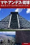 マヤ・アンデス・琉球 環境考古学で読み解く「敗者の文明」 (朝日選書)