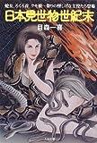 日本見世物世紀末—蛇女、ろくろ首、クモ娘…祭りの怪しげな主役たち登場