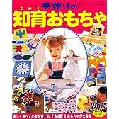 手作りの知育おもちゃ―楽しく遊べて心身を育てる、「知育」おもちゃが大集合 (レディブティックシリーズ (1860))
