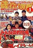 磯・投げ情報 2009年 01月号 [雑誌]