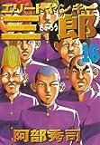 エリートヤンキー三郎(16) (ヤングマガジンコミックス)